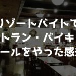 リゾートバイトレストラン(飲食店)バイキングホール