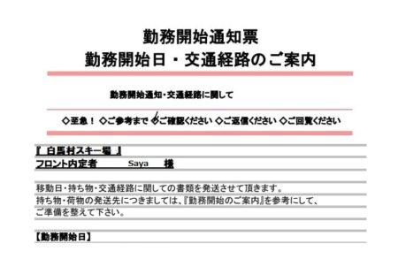 リゾートバイトの始め方・登録(勤務開始票)