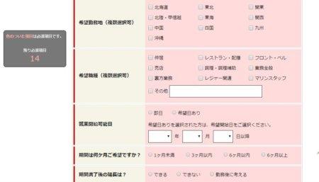 アルファリゾート登録エントリー情報-min