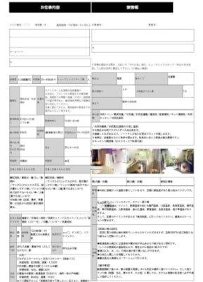 リゾートバイトの求人票例