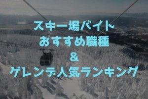 スキー場バイトおすすめ職種&ゲレンデ人気ランキング