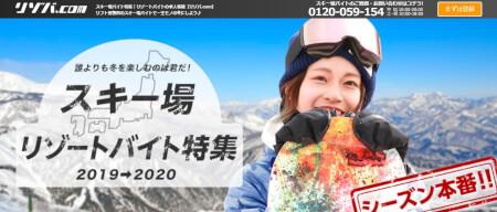 スキー場特集リゾバ.com19-20-min