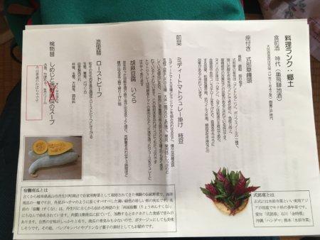 料理説明のマニュアル