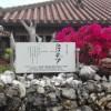 リゾートバイト沖縄の口コミ・評判。沖縄リゾバの遊び方やおすすめ派遣会社まとめ