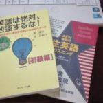 英語留学前の予習は絶対やるべき!留学1ヶ月前でも会話ができるレベルになる勉強法