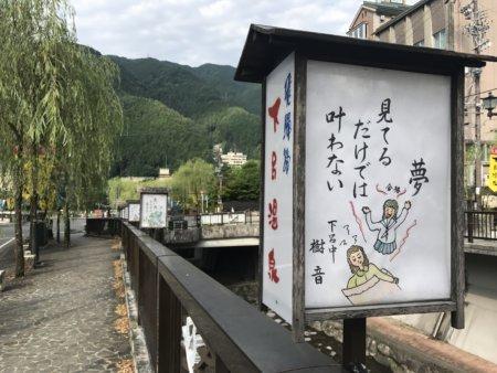 リゾートバイト 下呂温泉