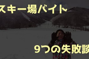 スキー場バイト9つの失敗体験談
