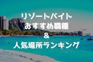 リゾートバイトおすすめ職種&人気場所ランキング