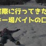スキー場リゾートバイト口コミ・体験談
