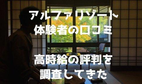 アルファリゾート口コミ・評判