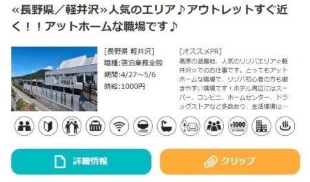 gwリゾバ軽井沢アウトレット-min