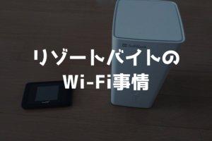 リゾートバイトWi-Fi・ネット環境