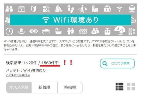 Wi-Fiあり求人絞り込み(リゾバ.com)