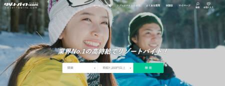 リゾートバイト派遣会社ランキング・リゾートバイト.com