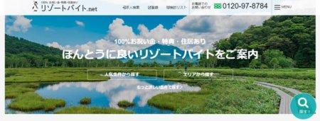 リゾートバイト派遣会社ランキング・リゾートバイト.net