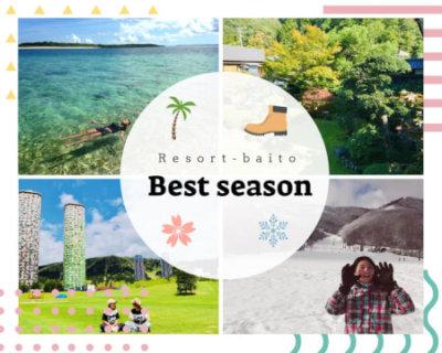 リゾートバイトおすすめの季節