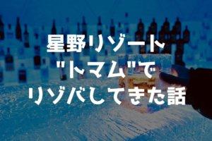 星野リゾートトマム・リゾートバイト体験談
