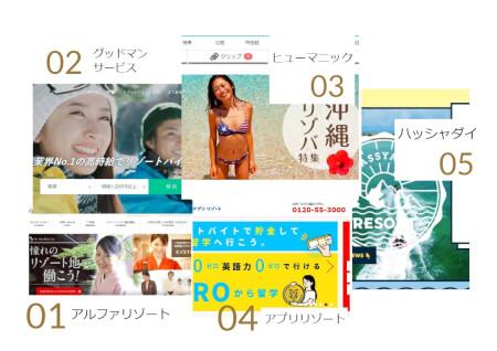 リゾートバイト派遣会社おすすめランキング&サイトの比較