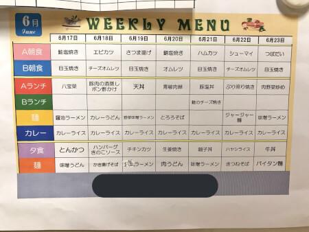 リゾートバイトの食事・まかない・ご飯(献立表)